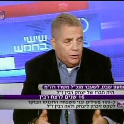 שמעון שבס, שש עשרה שנה אחרי הרצח